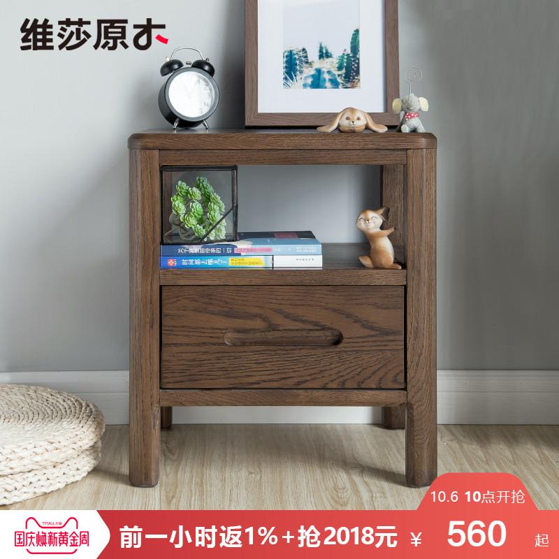 维莎日式实木床头柜进口红橡木卧室单抽带隔板现代简约环保储物柜