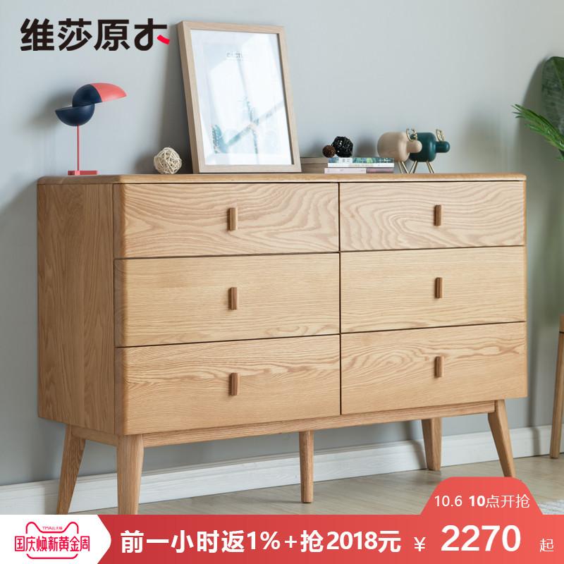 维莎日式六斗柜实木红橡木北欧原木色多抽置物柜现代简约环保收纳