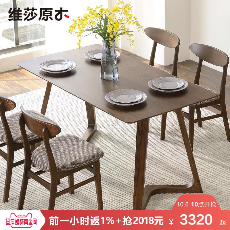 维莎北欧纯实木餐桌椅日式红橡木扭腿胡桃色餐厅家具简约现代创意