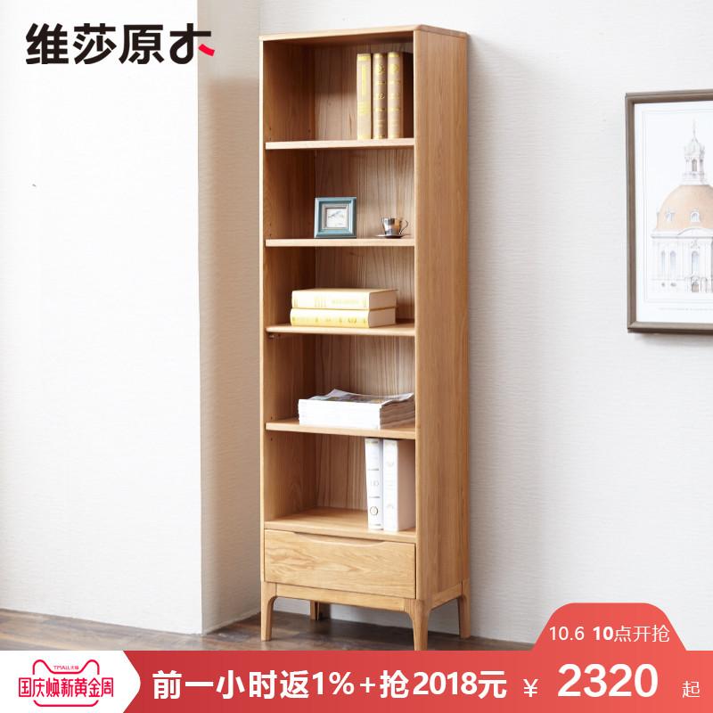 维莎日式实木书架简约现代白橡木书柜置物架展示柜书房环保家具