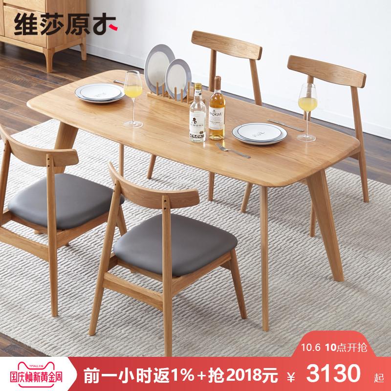 维莎北欧全实木餐桌日式饭桌现代环保小户型长方形餐桌椅组合家具