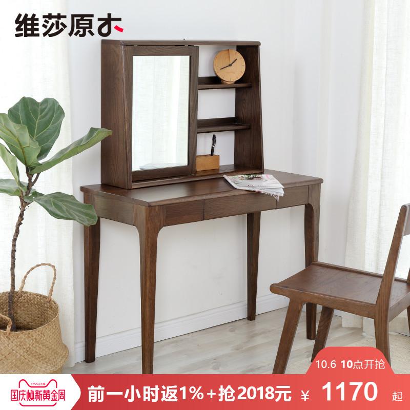 维莎化妆桌梳妆台卧室实木小户型简约现代橡木多功能镜子组合新品