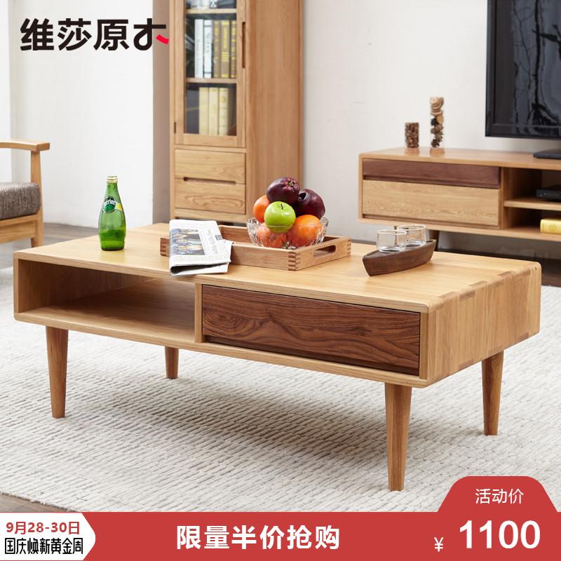 维莎日式实木茶几咖啡桌进口白橡木简约现代小户型客厅家具