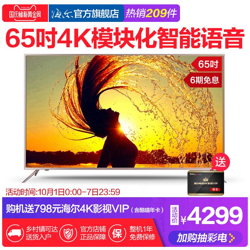 Haier-海尔 LU65K82 65英寸4K超高清智能可升级模块化平板电视60