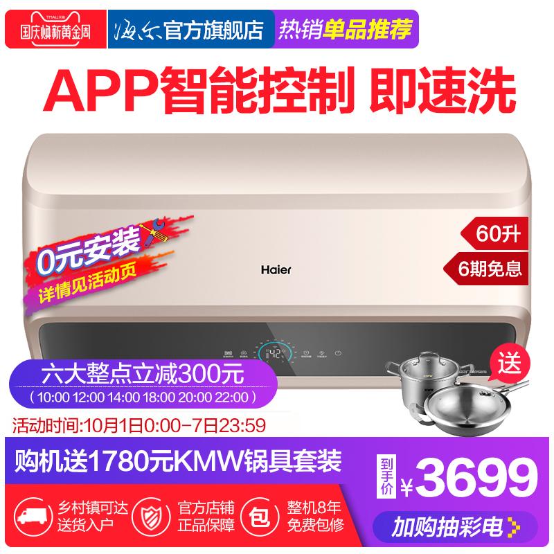Haier-海尔 EC6003-ME7(U1)60升电热水器储水速热卫生间家用