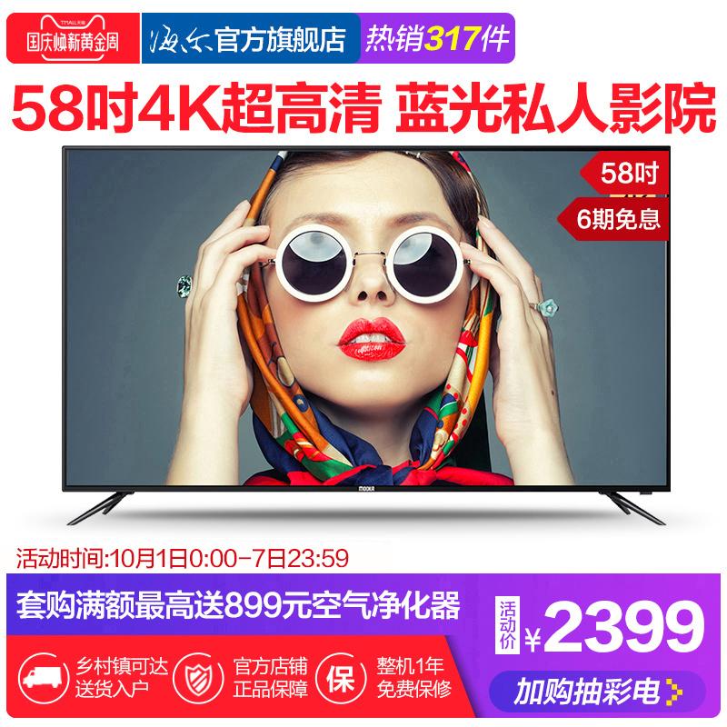 MOOKA-模卡 U58A5 58英寸4K超高清网络液晶平板电视55 60