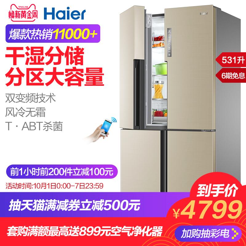 Haier-海尔 BCD-531WDVLU1 智能十字对开双变频静音干湿分储冰箱