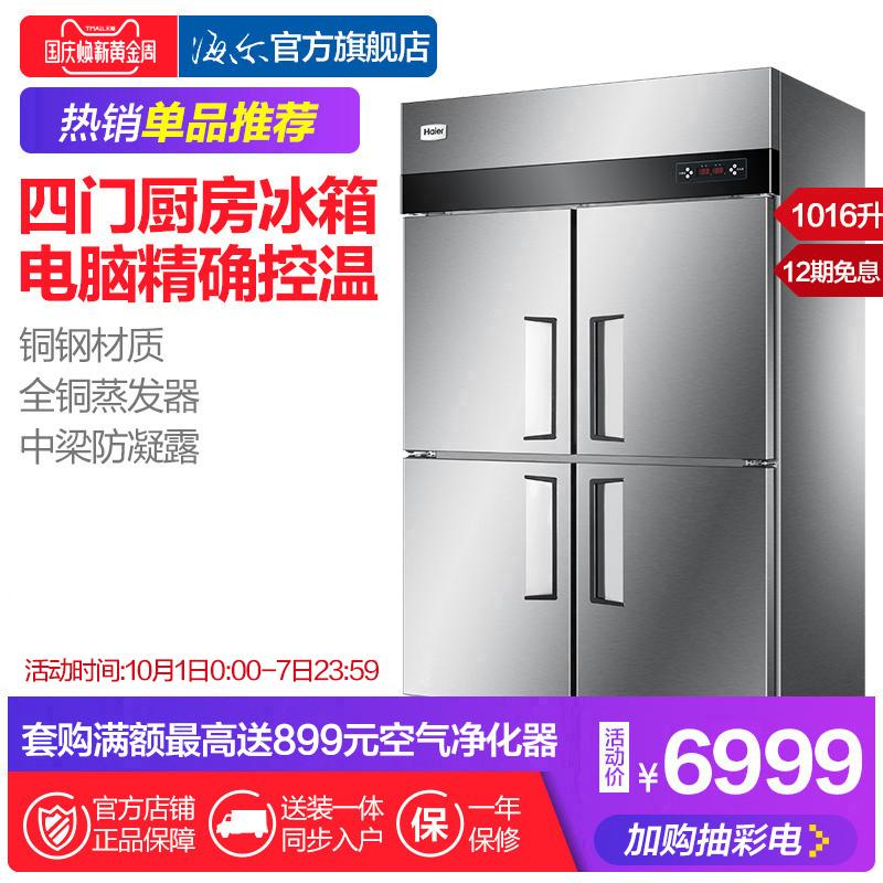 Haier-海尔 SL-1016C2D21016升商用立式双温冷藏冷冻厨房冰箱