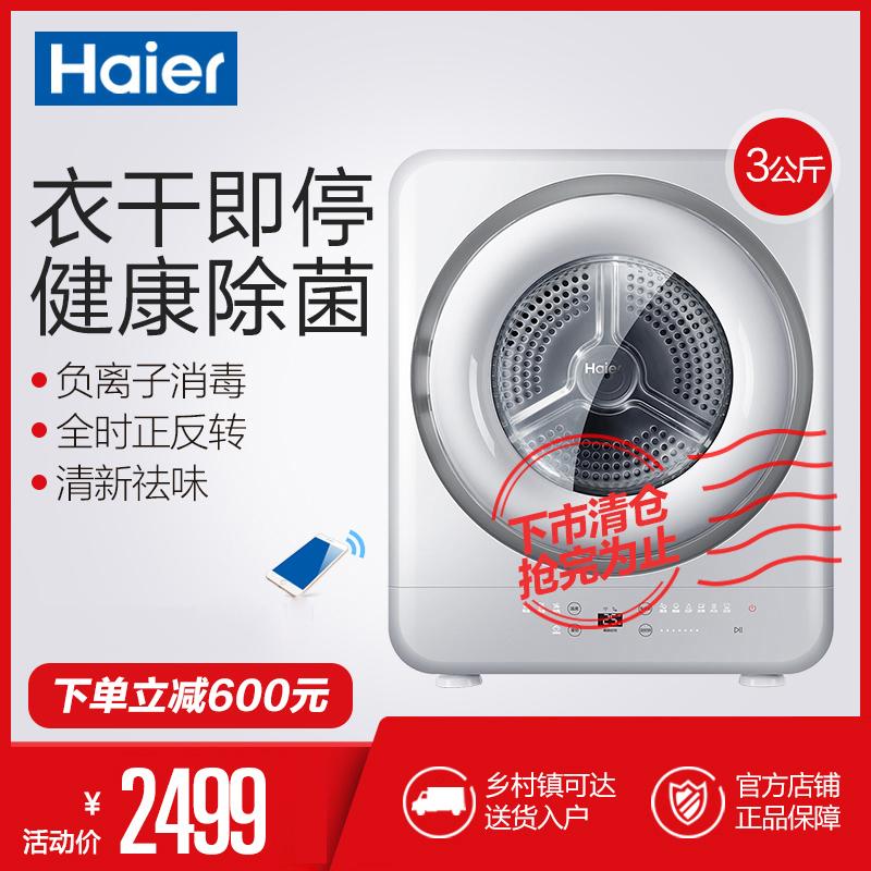 Haier-海尔 GDZA3-68U1 3kg迷你干衣机 烘干机衣干即停智能防缠绕