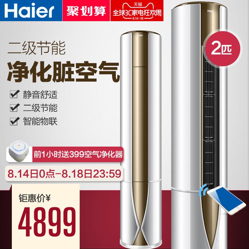 haier/海尔2匹空调kfr50lw/10ubc12u1