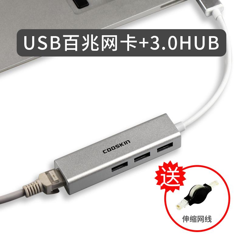 酷奇new Surface pro5-4平板电脑华为联想mac配件高速USB分离器笔记本usb3.0扩展一拖三多接口HUB百兆网卡