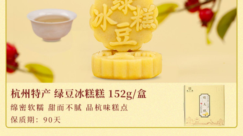 拍三件!知味观杭州特产糕点3盒