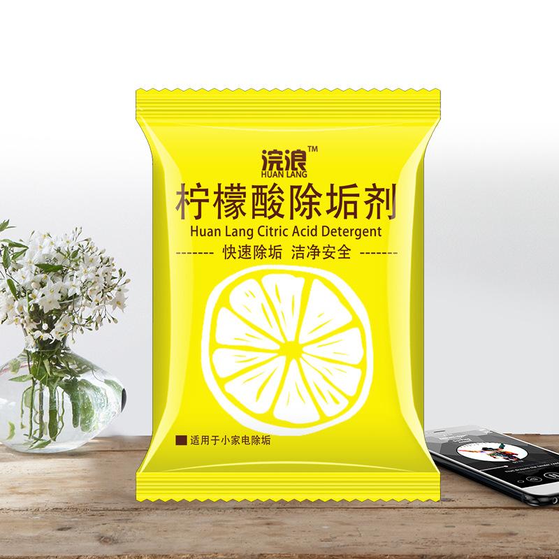 发20包食品级柠檬除垢剂