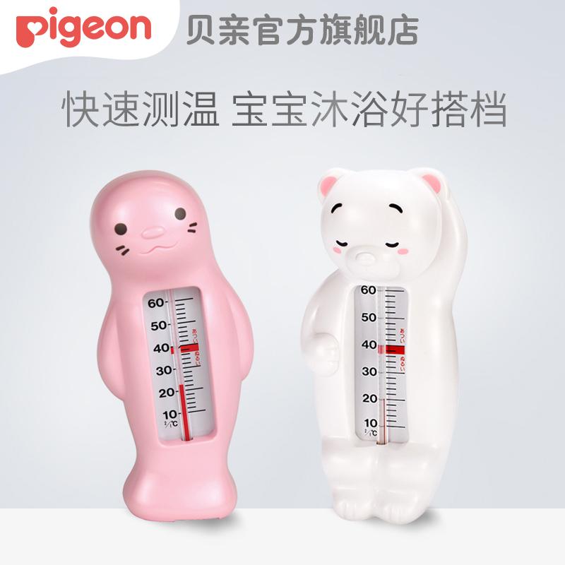 【贝亲官方旗舰店】婴儿水温计动物宝宝洗澡测水温新生儿用品