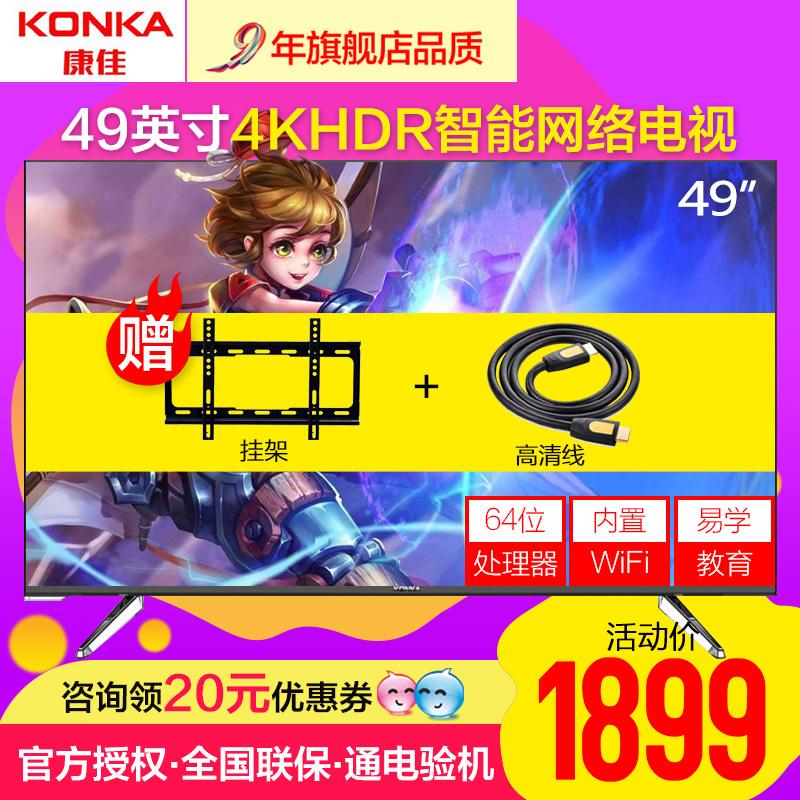 Konka-康佳 A49U 49英寸4K超高清WIFI智能led液晶平板电视机50 55