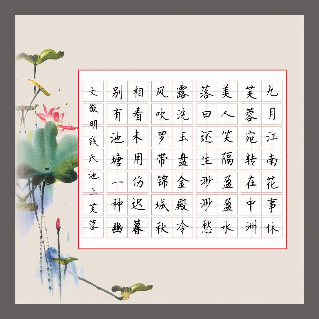 硬笔书法专用纸钢笔练习纸创作比赛展览纸 古风水墨田字格 芙蓉图片