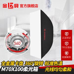 金贝M-70*100长方形专业柔光箱柔光罩摄影灯附件通用卡口补光灯箱