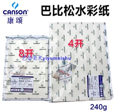 sketchBOOK Canson 240 4k 8K 240g