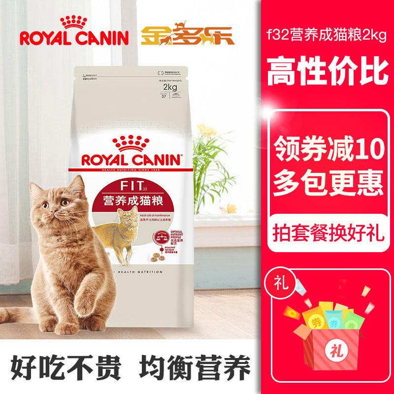 金多乐皇家猫粮F32营养成猫粮2kg英短室内猫理想体态猫主粮包邮