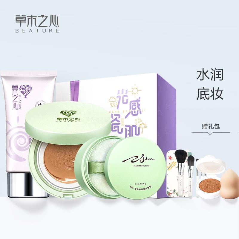 草木之心彩妆套装全套美妆化妆品学生新手淡妆自然组合套装