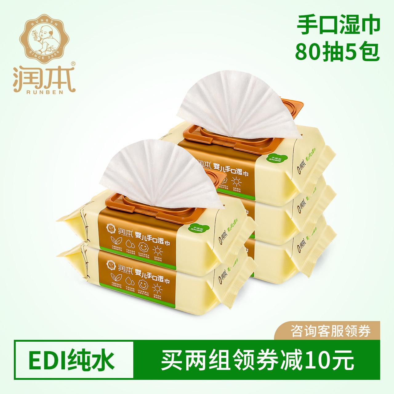 润本湿巾 婴儿手口湿巾带盖 儿童宝宝可用BB柔湿纸巾80抽*5包