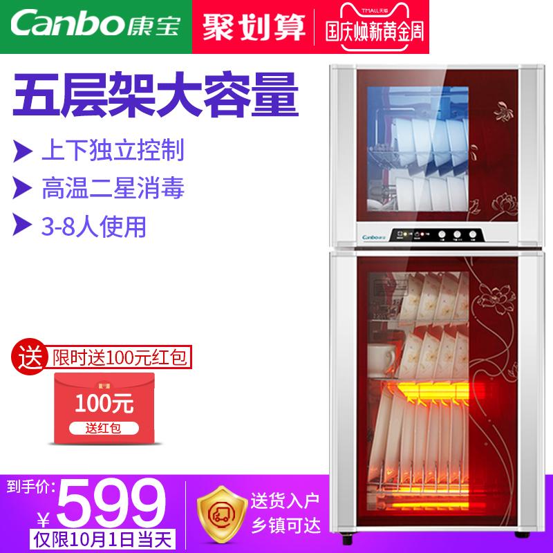 Canbo-康宝 ZTP118F-3(H)消毒柜家用立式迷你小型双门商用碗柜