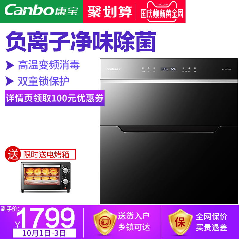 Canbo-康宝 ZTP108E-11EP 消毒柜 嵌入式消毒碗柜 家用正品