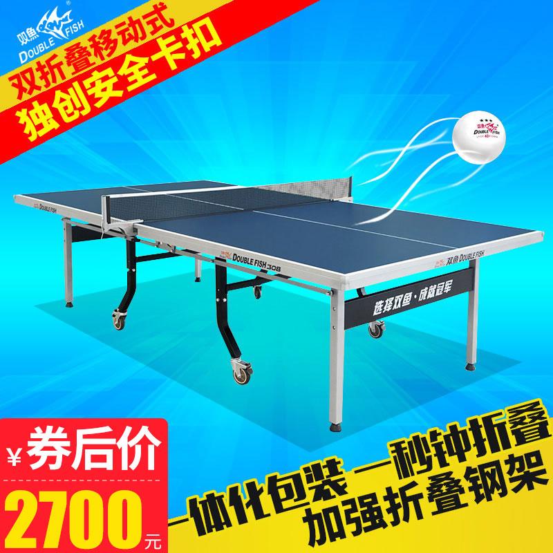 双鱼乒乓球桌双折叠移动式乒乓球台室内家用乒乓球案标准兵乓球台
