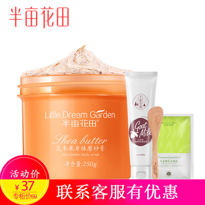 Half Mu Huatian Body Scrub Body Exfoliation Remove Chicken Skin Hair Follicle Thigh Body Care