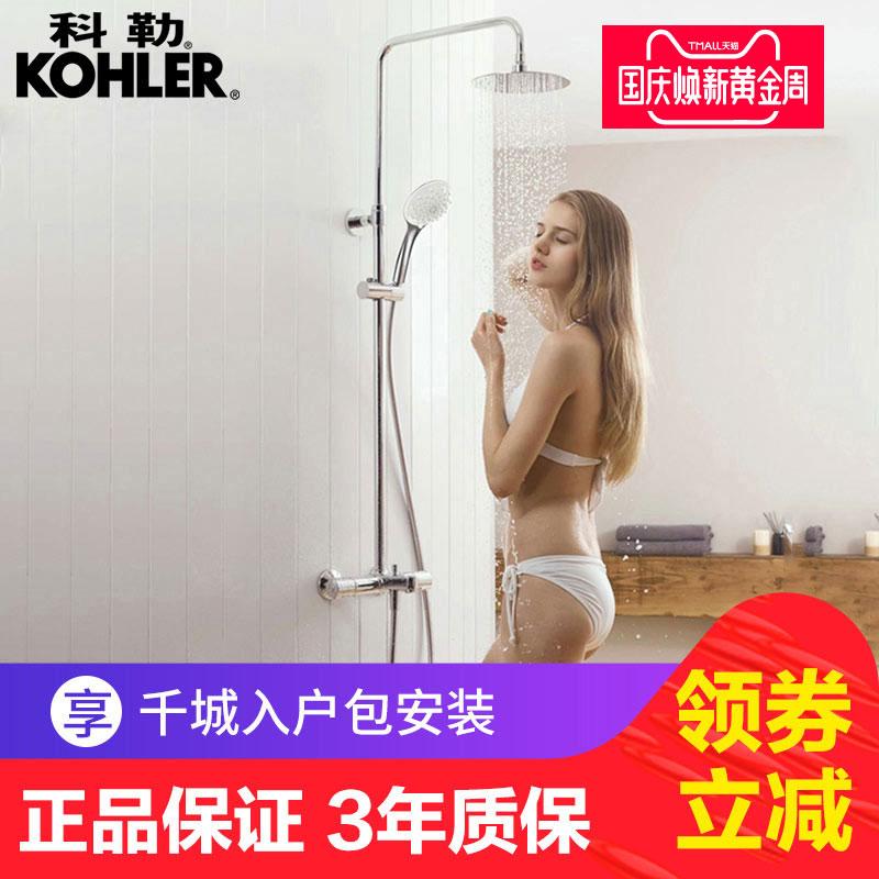 科勒恒温花洒套装挂墙式淋浴花洒智能恒温花洒三出水淋浴柱99741T