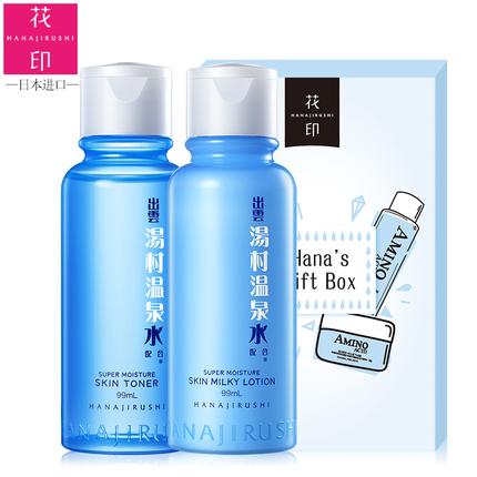 花印日本护肤品水乳套装女正品补水保湿学生进口化妆品洗面奶官方