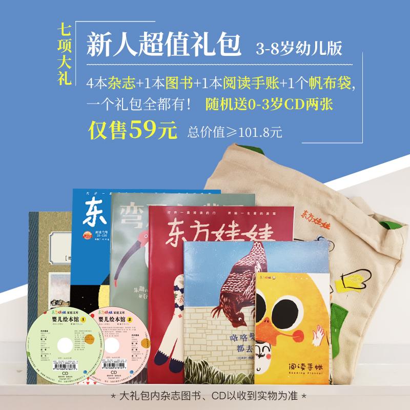 东方娃娃3-7岁新人7项大礼(4本杂志+1本图书+1本阅读手账+1个帆布袋+2CD)