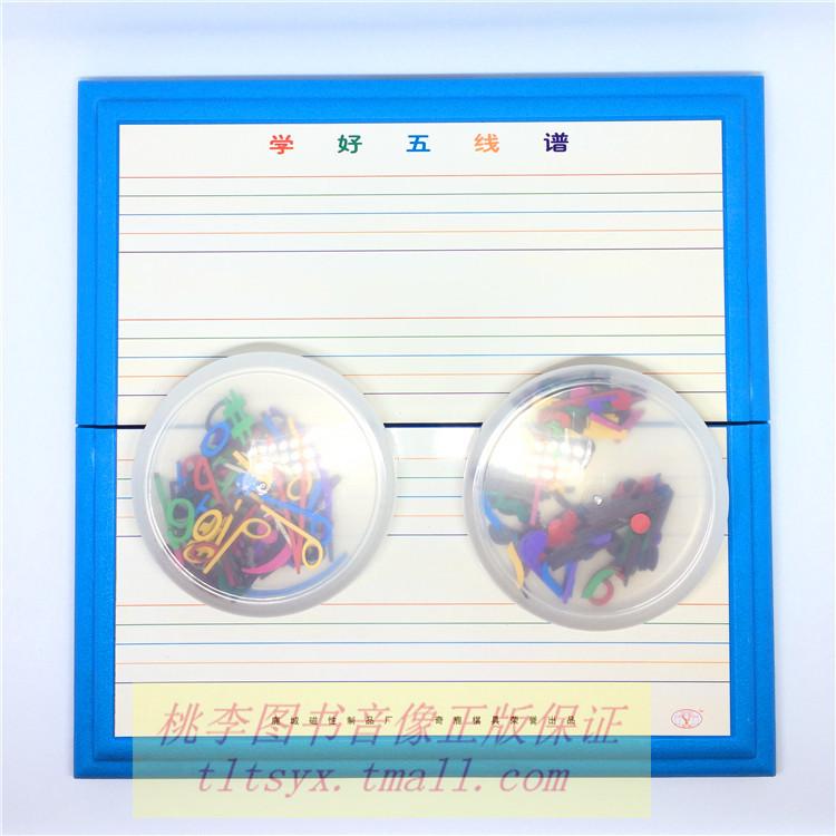 儿童五线谱学具 音乐教具 磁性音乐教具 五线谱盒 学好五线谱盒装
