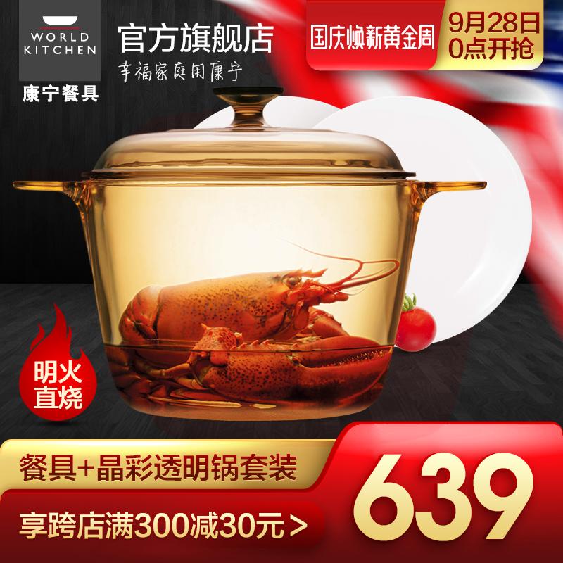 美国康宁锅visions晶彩透明锅家用玻璃锅耐高温汤锅+4件白餐具