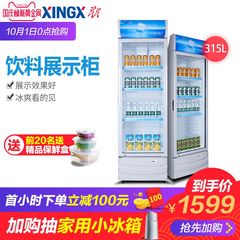 XINGX-星星 LSC-315C 展示柜冷藏柜立式商用冰柜保鲜饮料柜冰箱