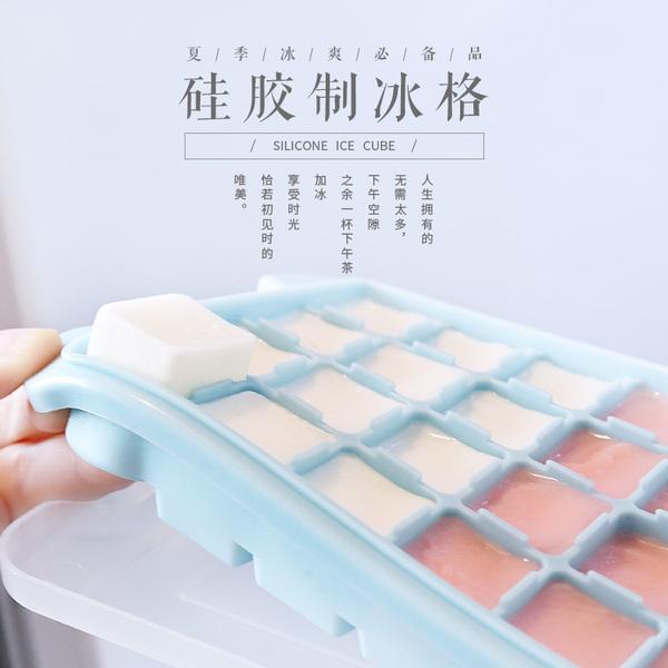 硅胶冰格制冰盒带盖自制做冰球神器家用小型速冻器冰箱冻冰块模具