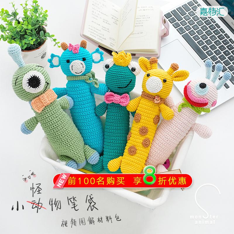 嘉特汇小怪物笔袋 手工diy编织婴儿棉线钩针手编宝宝细毛线材料包