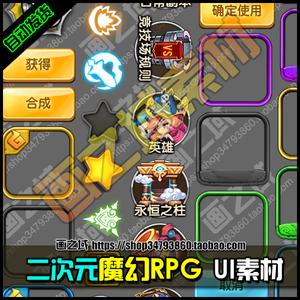 UI30_二次元魔幻RPG UI整套 ICON+地图+声音 游戏美术资源素材