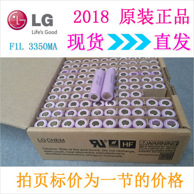 The new LG3350 can replace Panasonic 3400 18650 battery charging Po mobile power lithium battery in stock
