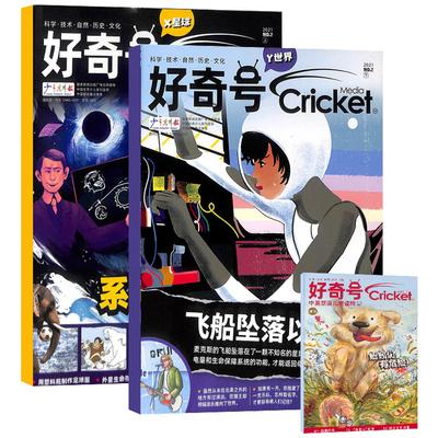 【全2册】《好奇号》2021年7月期杂志