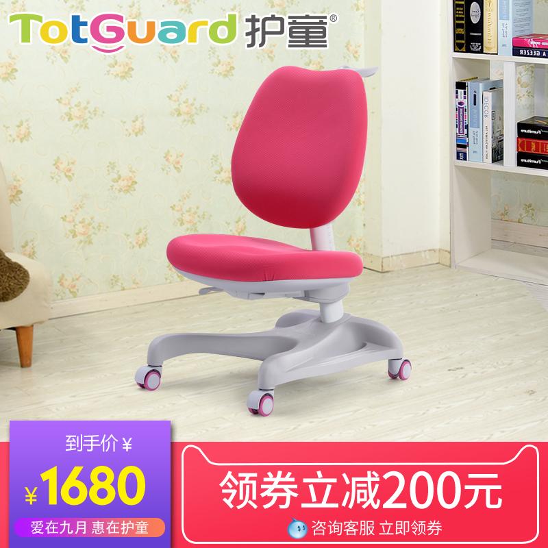 护童儿童学习椅HTY-623 可升降学生靠背椅电脑椅小学生矫姿椅