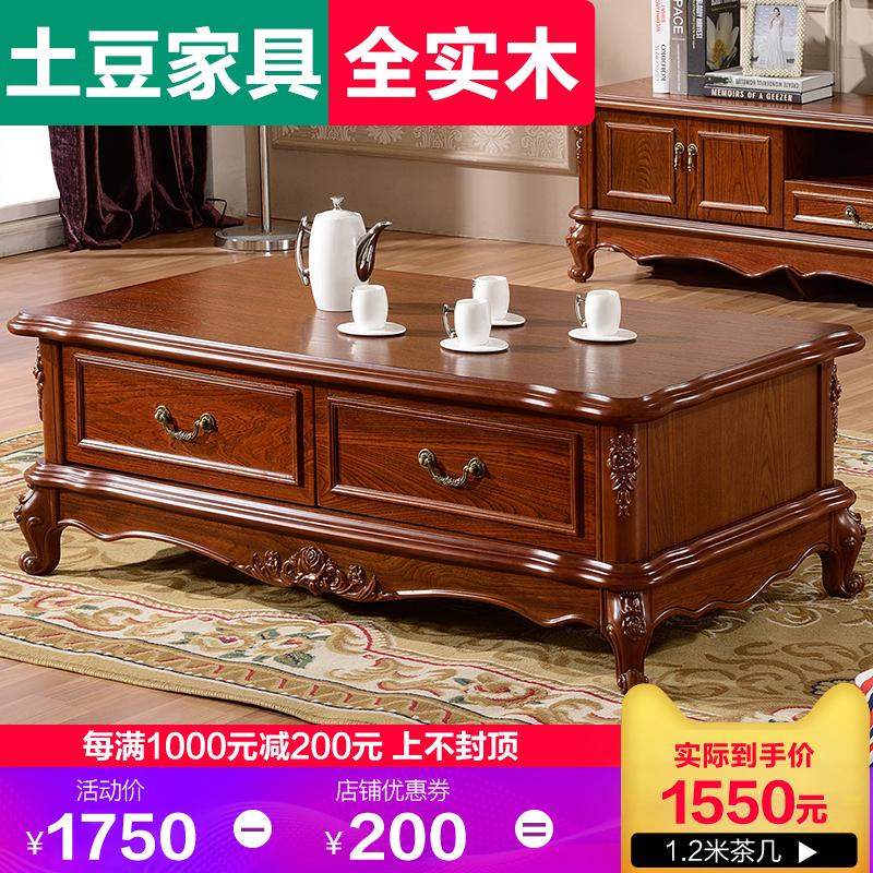 小户型美式茶几电视柜组合套装简约客厅长方形实木抽屉1.2米1.3米
