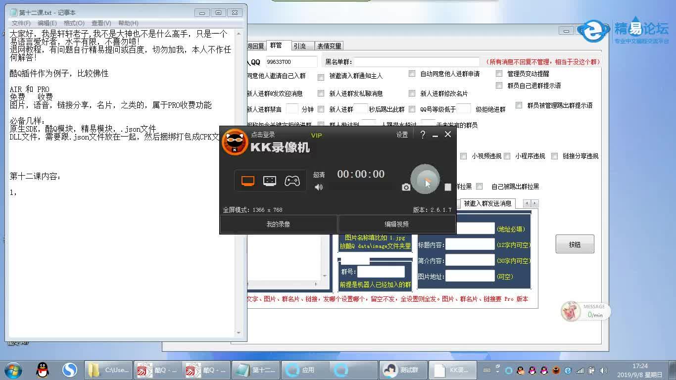 12、QQ机器人(酷Q插件)实践编写