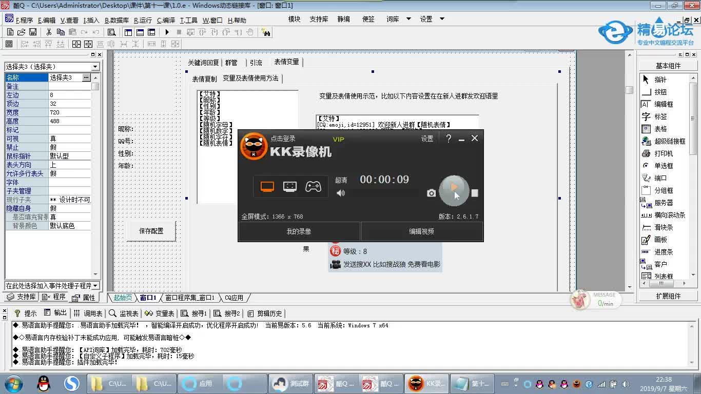 11、QQ机器人(酷Q插件)实践编写