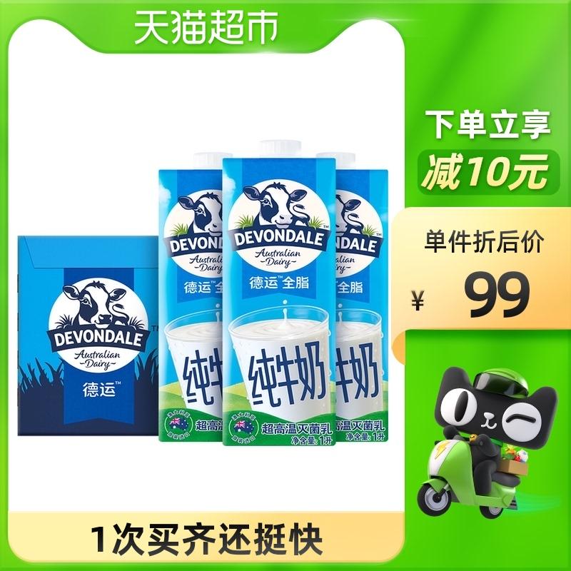 【进口】澳洲德运全脂纯牛奶1L*10盒儿童宝宝学生牛奶整箱早餐