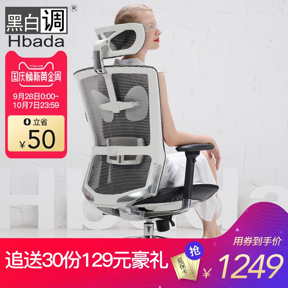 黑白调电脑椅家用座椅现代简约舒适转椅人体工学椅办公椅老板椅
