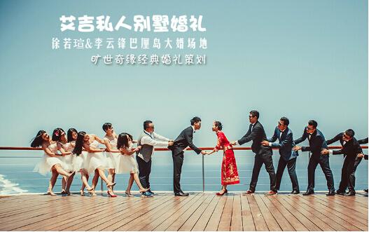The Edge Villa Wedding Video旷世奇缘海外婚礼策划