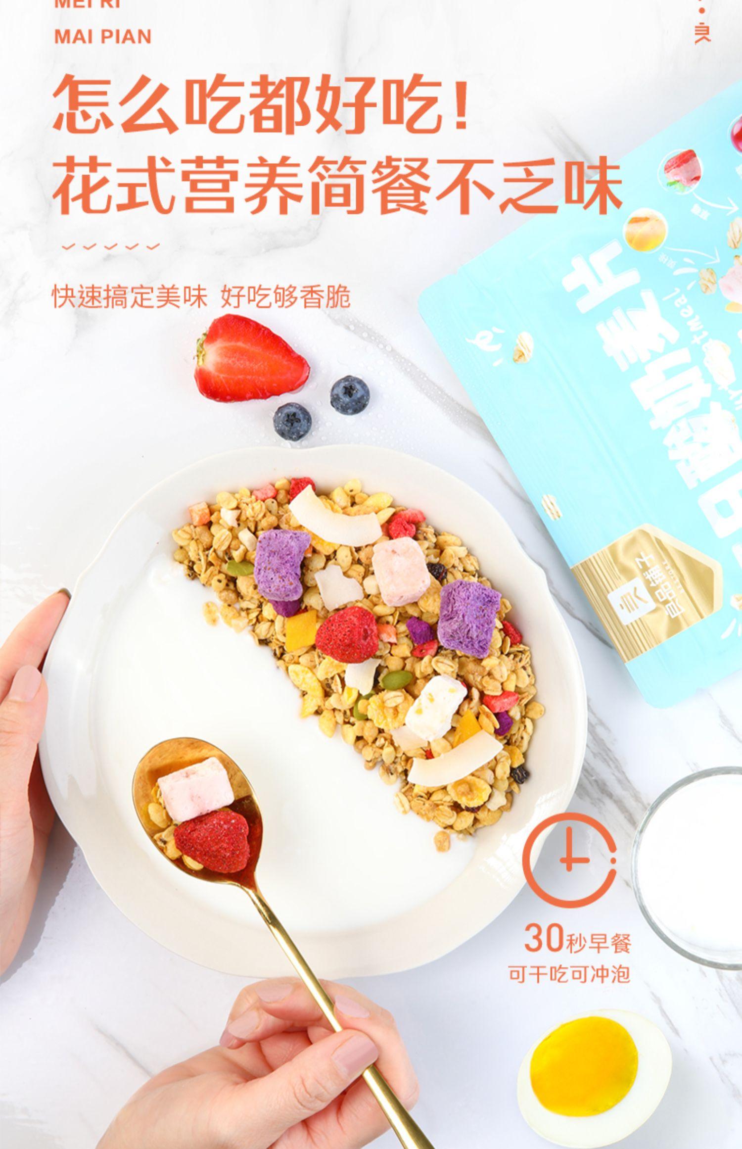 【良品铺子】坚果酸奶每日麦片400g