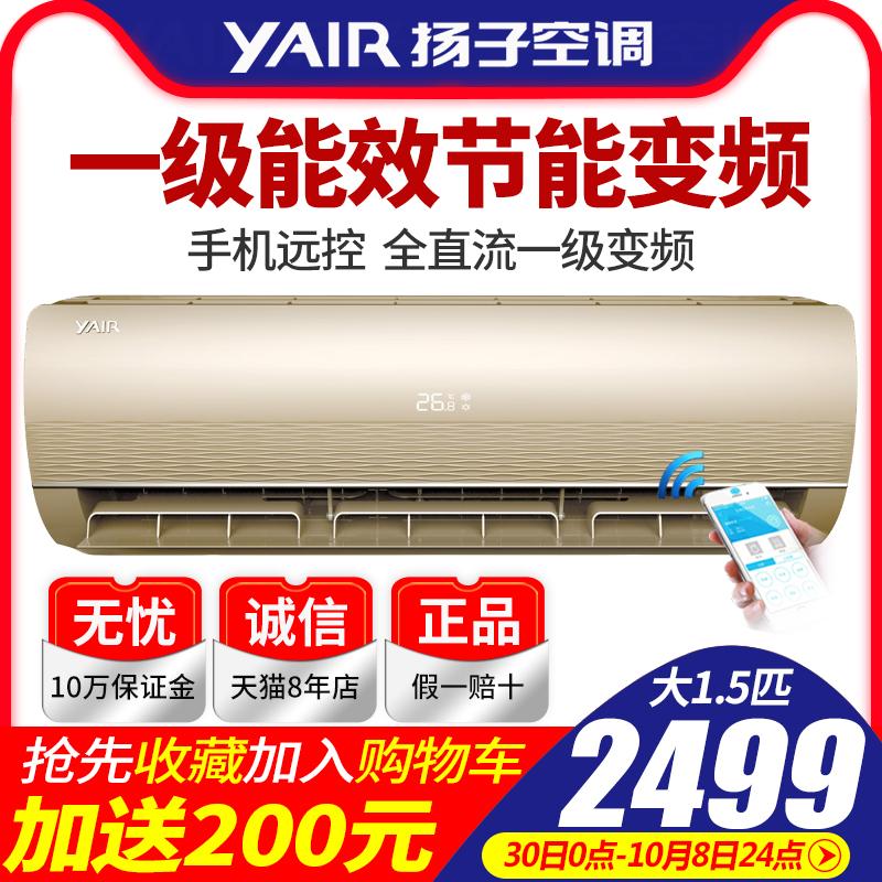 扬子空调大1.5匹P一级能效变频节能挂机冷暖家用扬子智能壁挂式