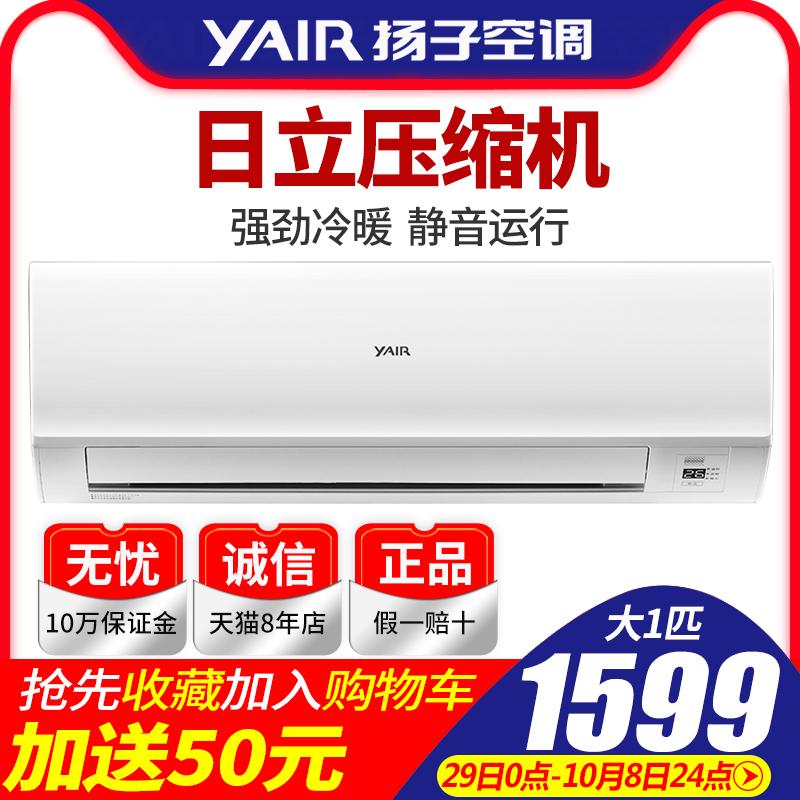 扬子空调大1匹1P冷暖挂式家用壁挂式挂机定频卧室节能扬子正品